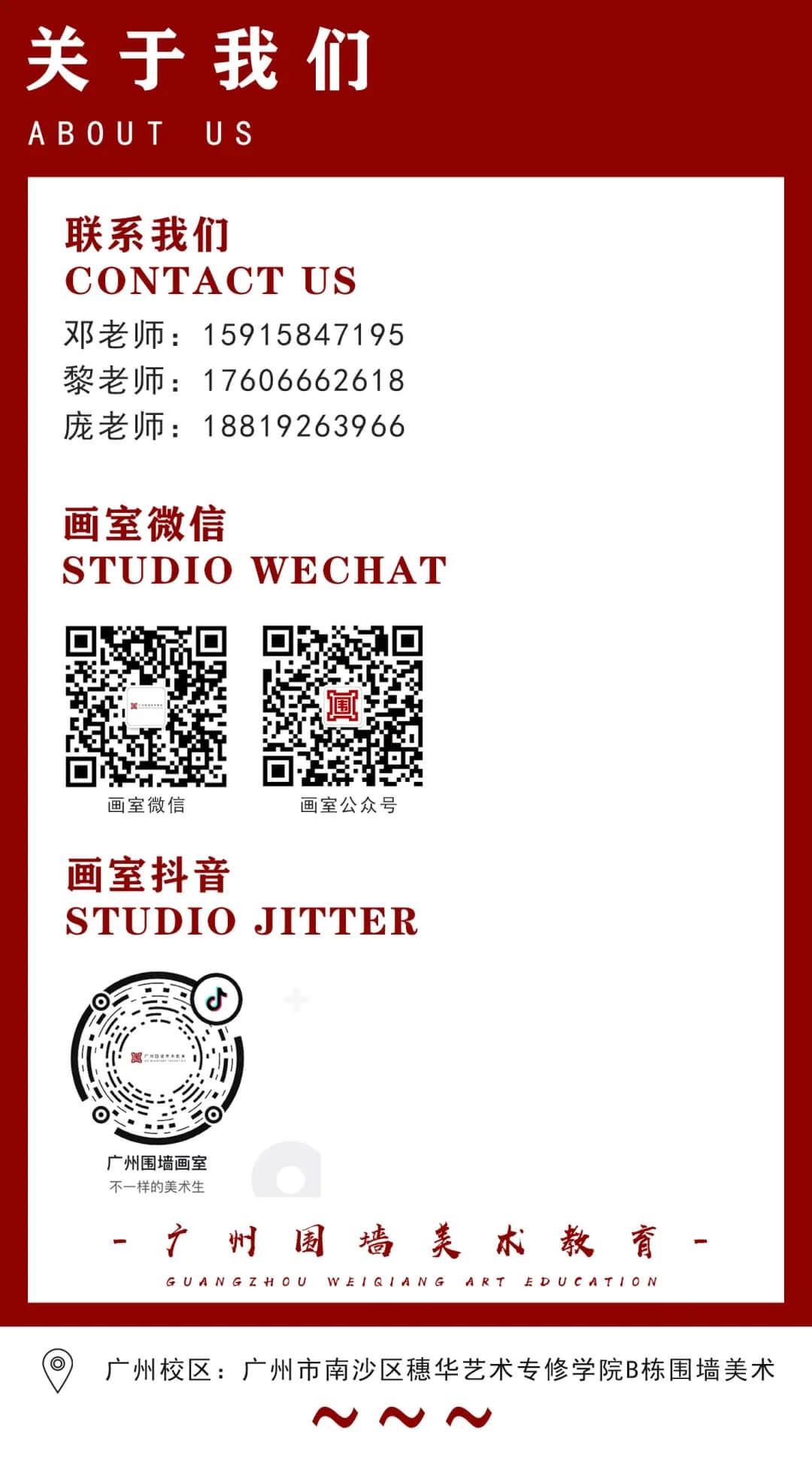 广州围墙画室,广州画室,广州围墙美术培训,13