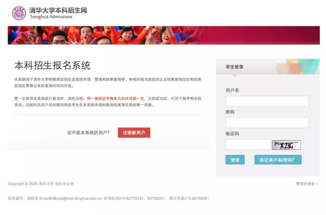 广州艺考画室带你了解清华美院网上报名流程01