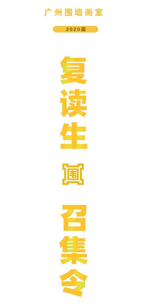 广州艺考画室,广州高考美术培训.广州画室招生,04