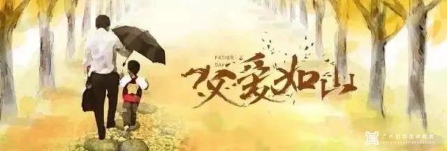 父亲节快乐|广州围墙画室恭祝所有已为父亲,平安长寿!