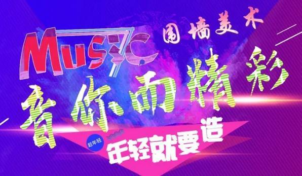 广州前十画室围墙迎新晚会精彩回顾|筑梦远航,音你而精彩
