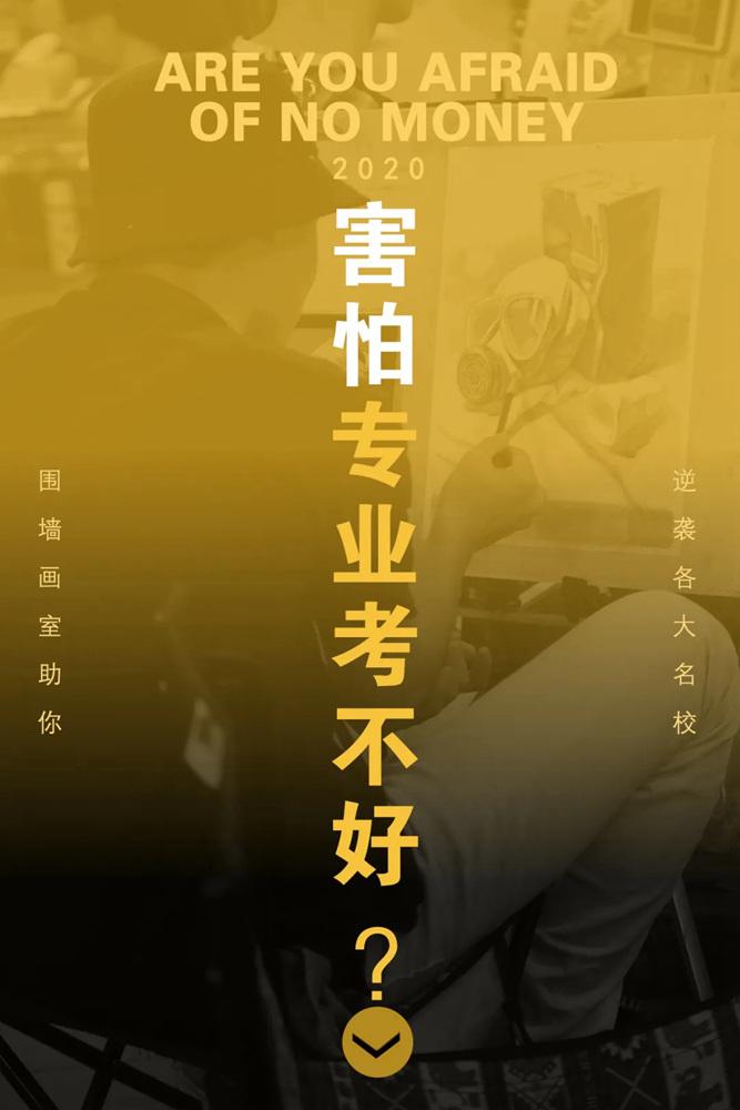 广州艺考画室,广州高考美术培训.广州画室招生,06