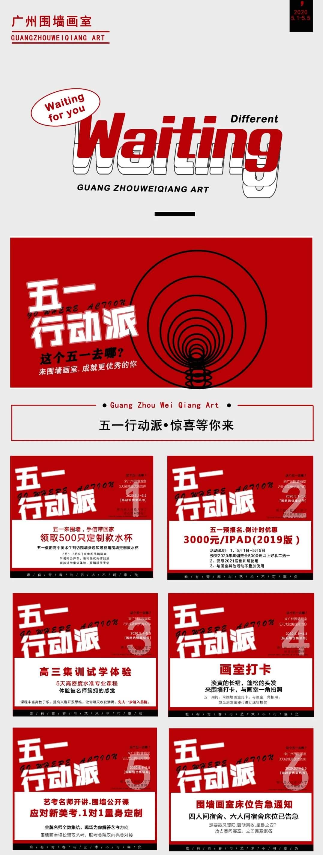 广州围墙画室,广州画室,广州围墙美术培训,04