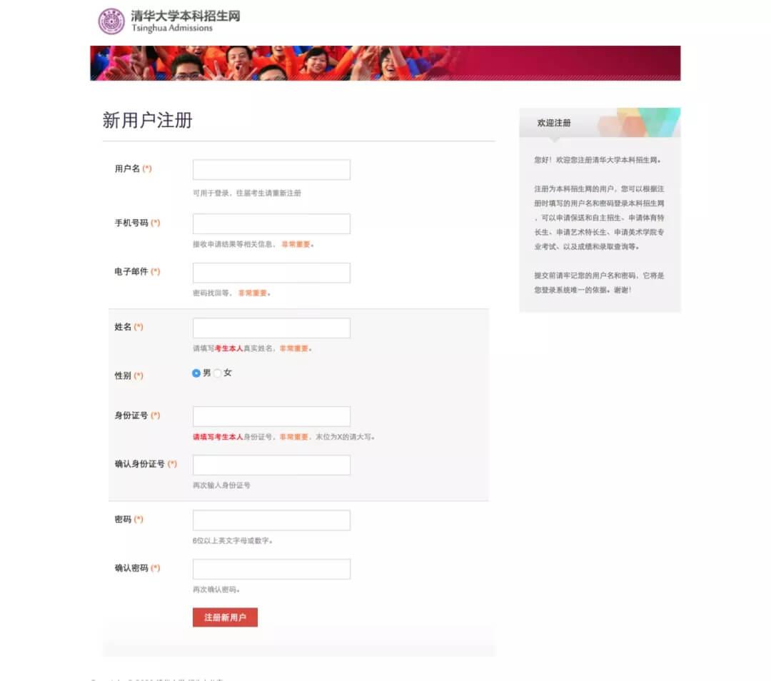 广州艺考画室带你了解清华美院网上报名流程02