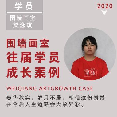 广州围墙画室优秀学员,广州美术培训班,广州美术画室