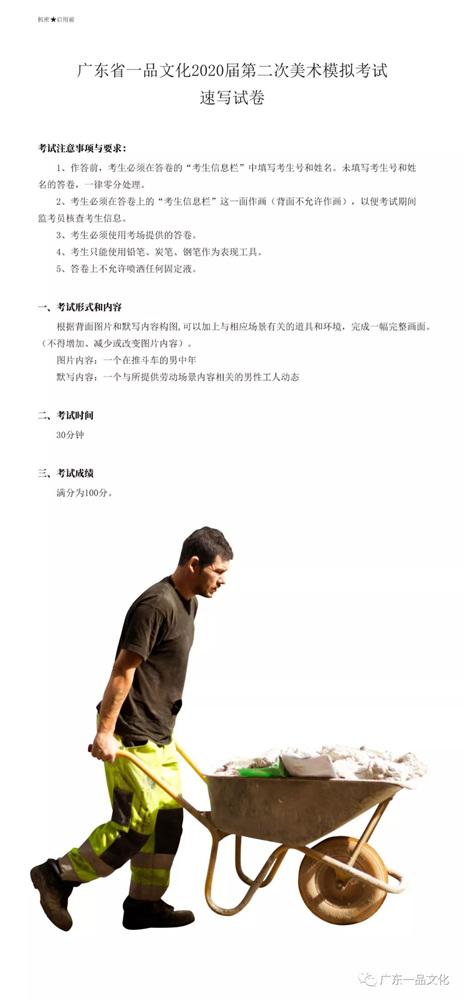 今天广州十大画室老师送你近两年广东模考速写高分卷,64