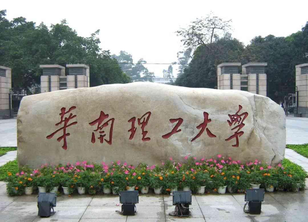 这些实力堪比美院的985院校,都开设了美术类专业!广州围墙画室附图8