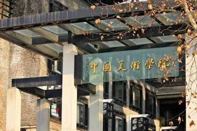 中国美术学院公布2021年本科招生考试复试成绩及分数线!1