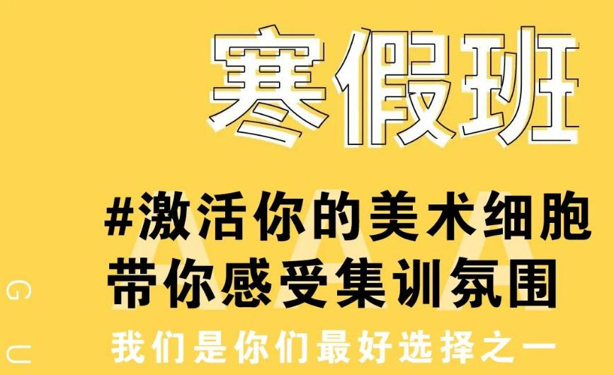 【广州围墙画室寒假班预报名已开启】为梦而生,传奇由你缔造!