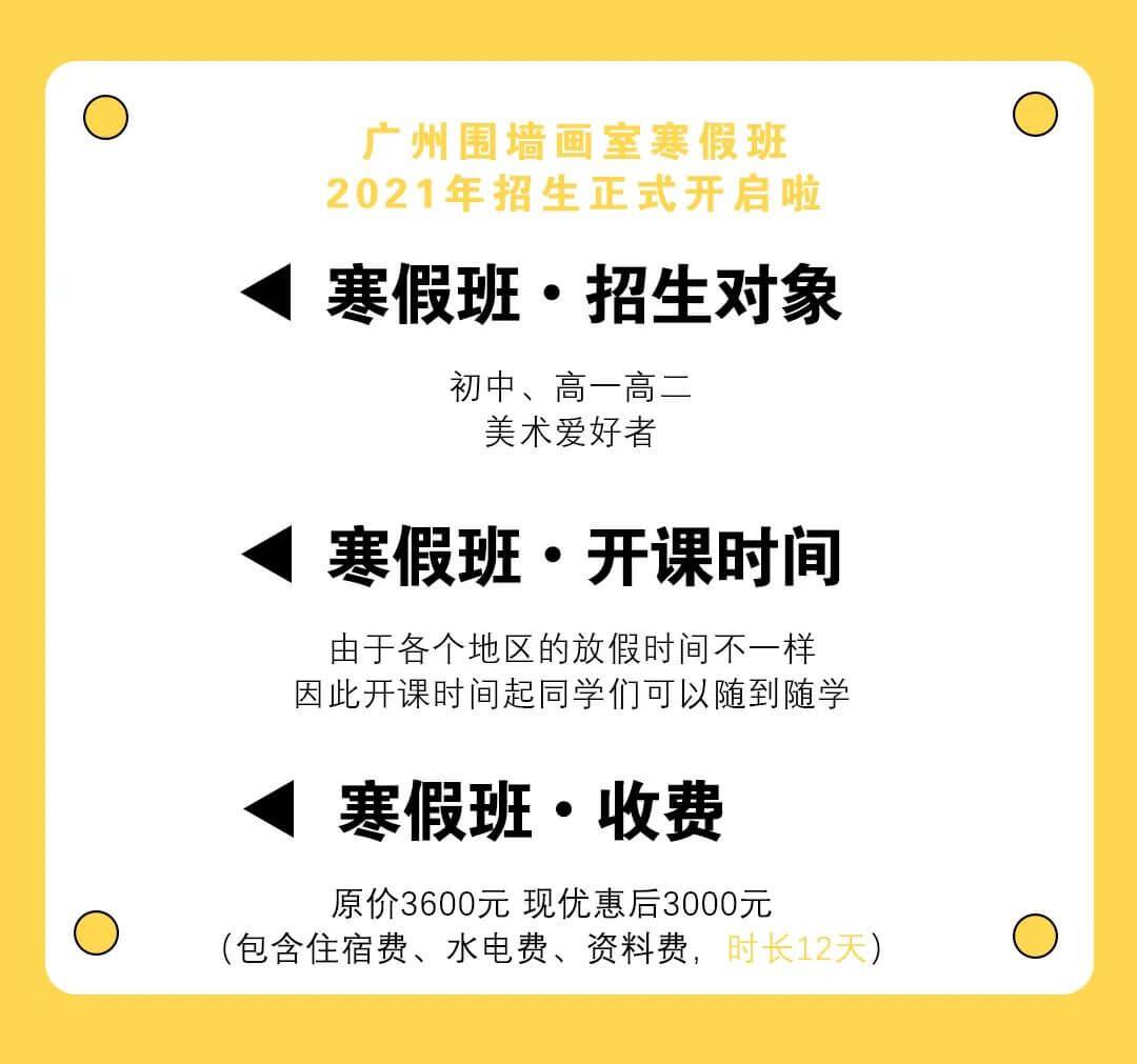 【广州围墙画室寒假班预报名已开启】为梦而生,传奇由你缔造附图2