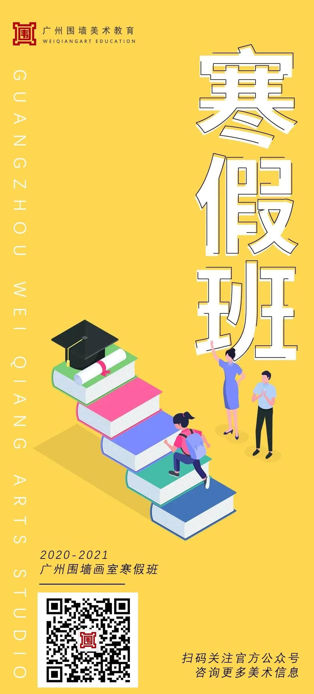 【广州围墙画室寒假班预报名已开启】为梦而生,传奇由你缔造附图1