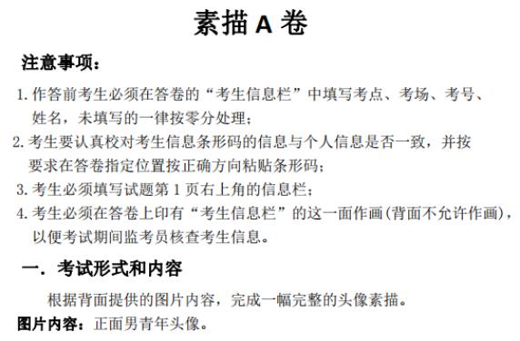 广州美术高考班带大家看看2021届广东艺成二模素描高分卷