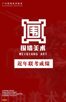 广州围墙画室成绩,广州美术联考培训,广州美术联考画室