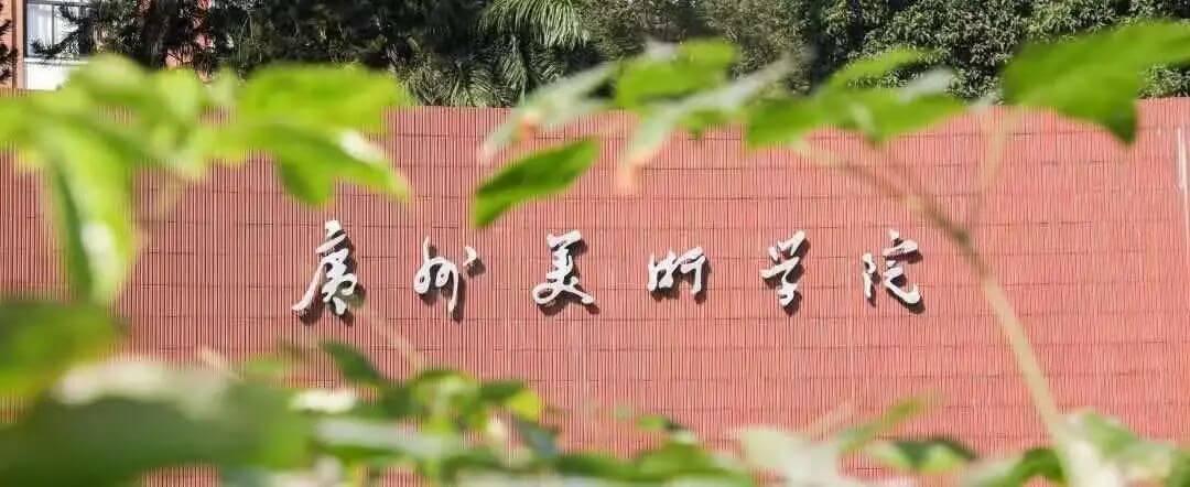 高考美术集训画室汇总:2021年广州美术学院普通本科招生志愿填报指南!图一
