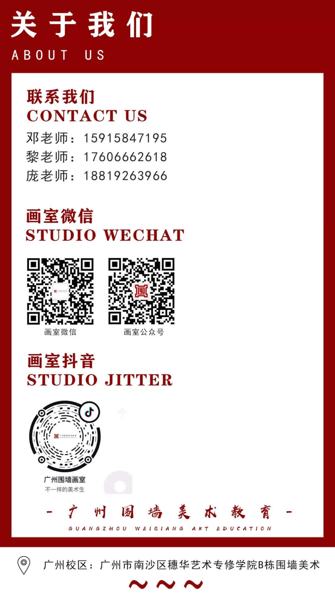 广州围墙画室,广州画室,广州线上画室,03