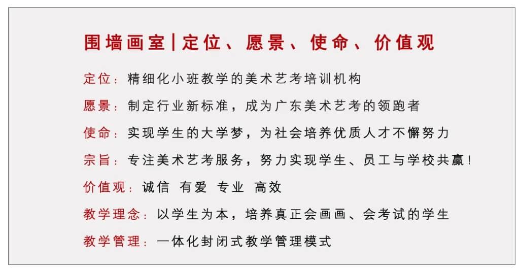 广州围墙画室,广州画室,广州围墙美术培训,01