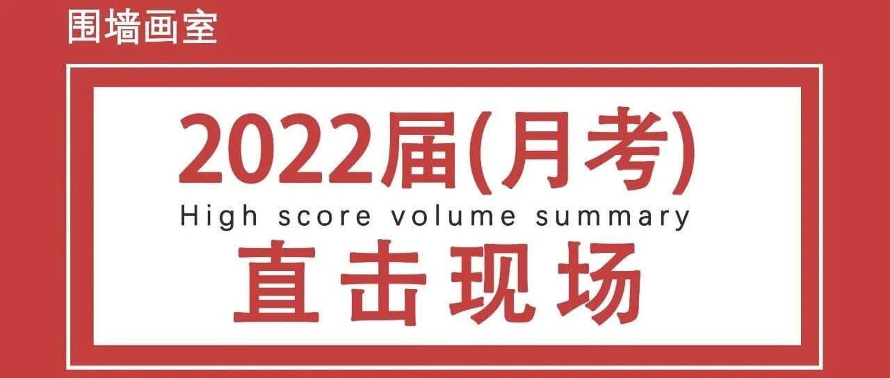 直击广州画室第一次月考现场,打响梦想第一枪!