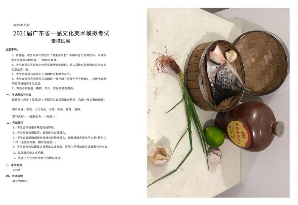 """广州十大画室带你看了21届广东一品""""一模""""素描卷别自闭哦,01"""