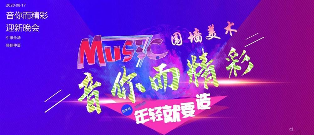 广州前十画室围墙迎新晚会精彩回顾|筑梦远航,音你而精,01