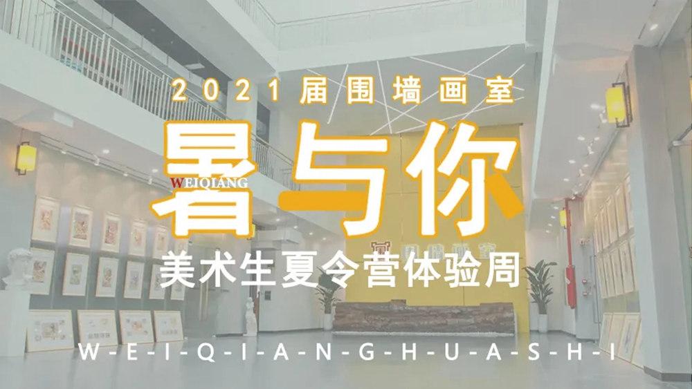 这样的广州画室夏令营体验周来多一百次都值!