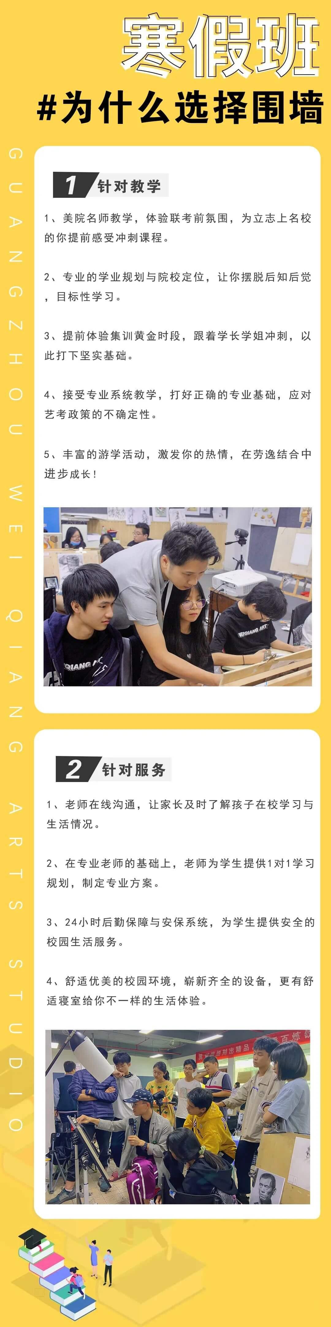 【广州围墙画室寒假班预报名已开启】为梦而生,传奇由你缔造附图4
