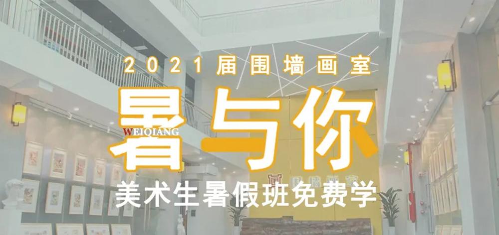 广州围墙画室,广州画室,广州艺考画室