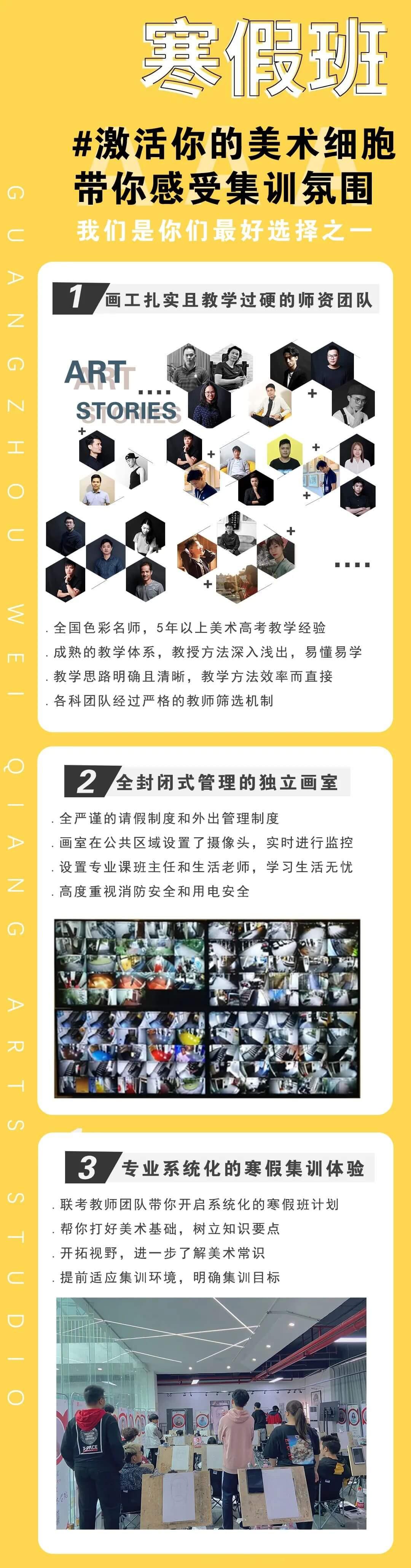 【广州围墙画室寒假班预报名已开启】为梦而生,传奇由你缔造附图5