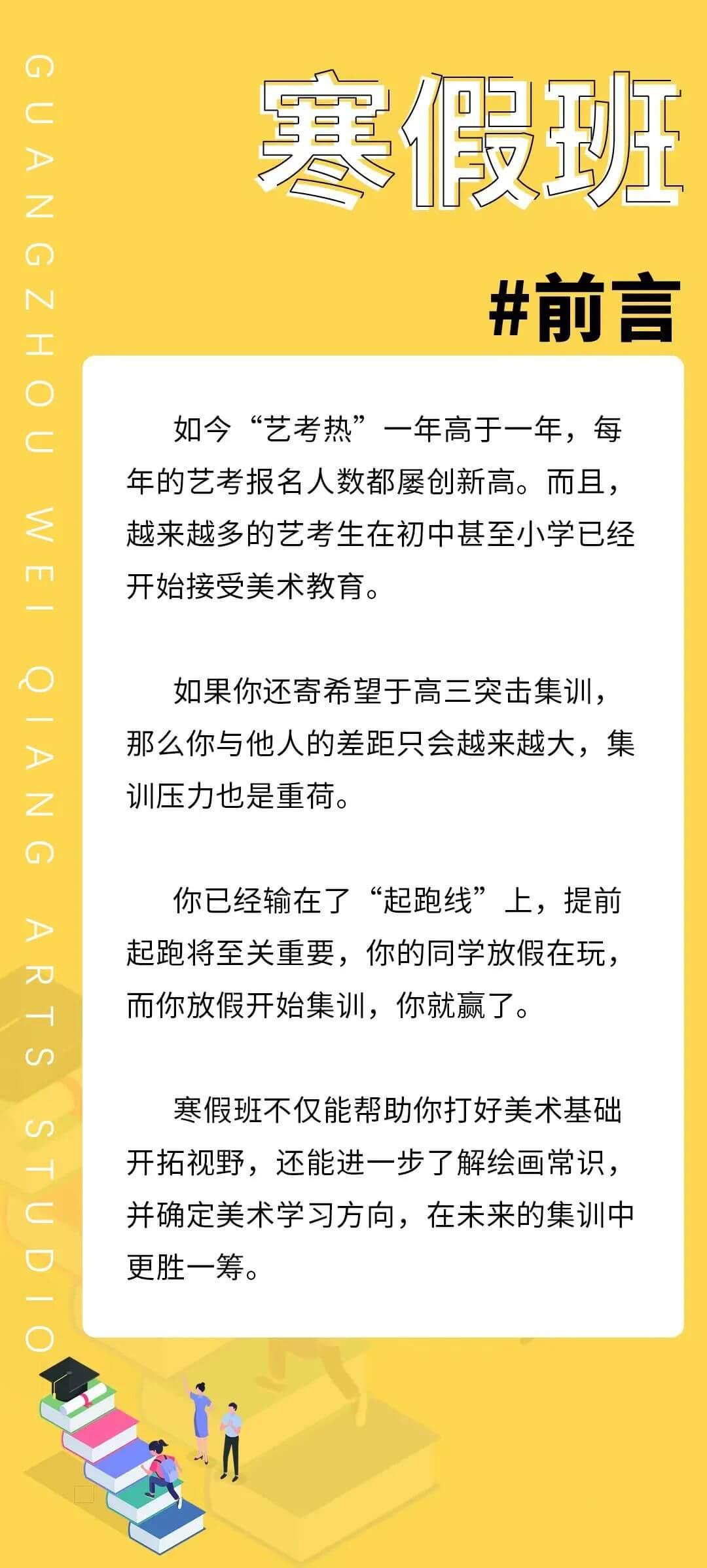 【广州围墙画室寒假班预报名已开启】为梦而生,传奇由你缔造附图3