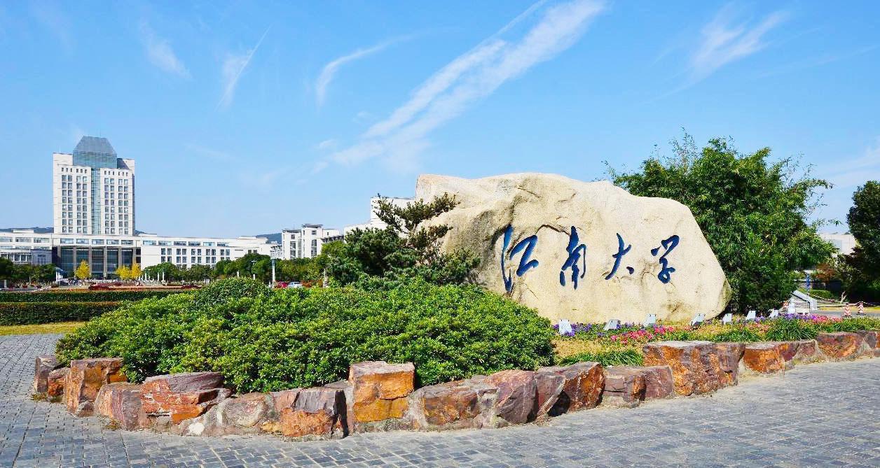江南大学2021年美术设计类专业校考合格考生名单公示
