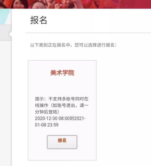 广州艺考画室带你了解清华美院网上报名流程04