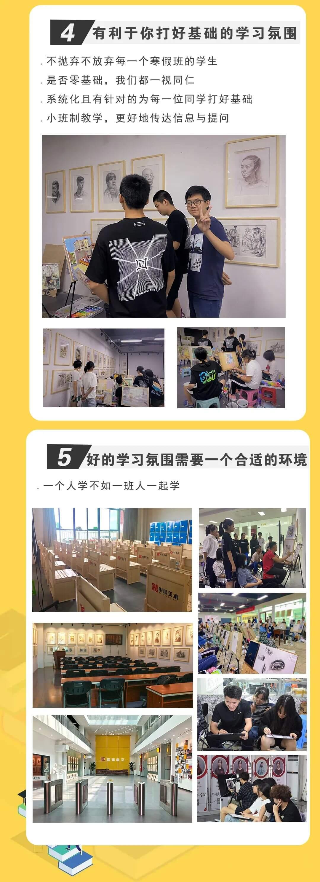 【广州围墙画室寒假班预报名已开启】为梦而生,传奇由你缔造附图6