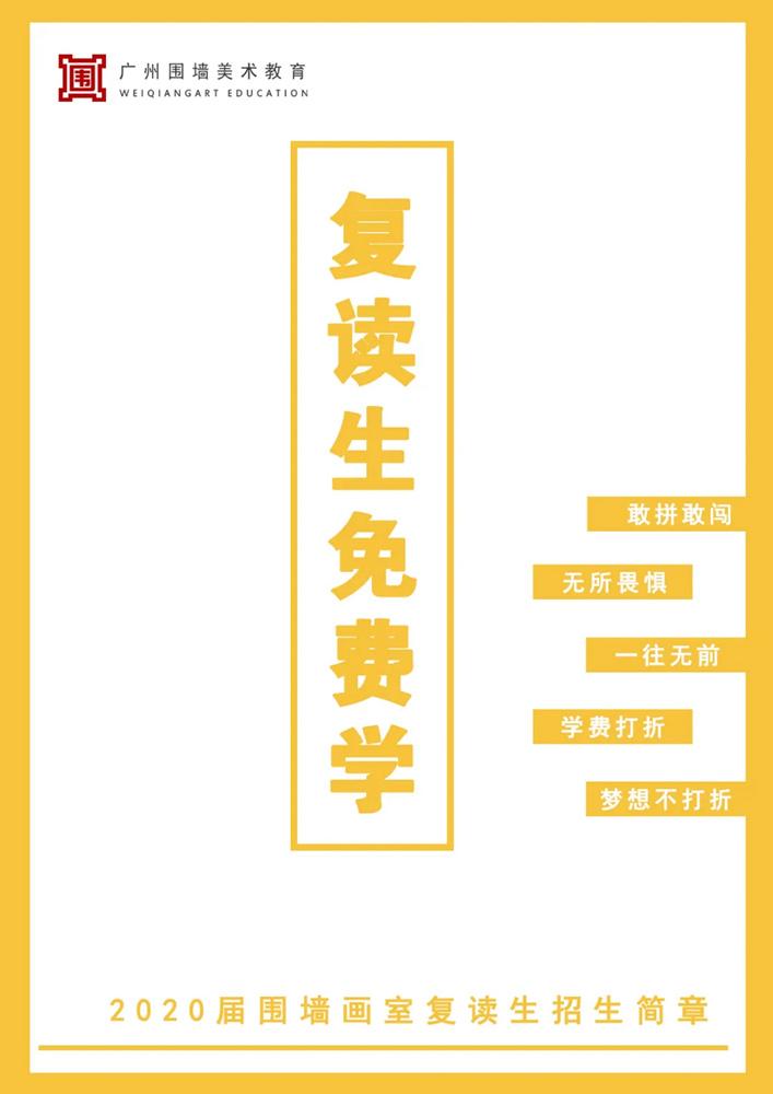广州艺考画室,广州高考美术培训.广州画室招生,01