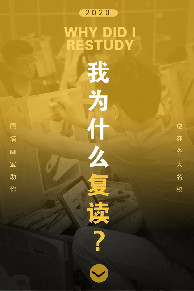 广州艺考画室,广州高考美术培训.广州画室招生,02