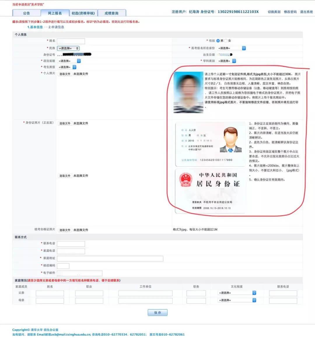 广州艺考画室带你了解清华美院网上报名流程05