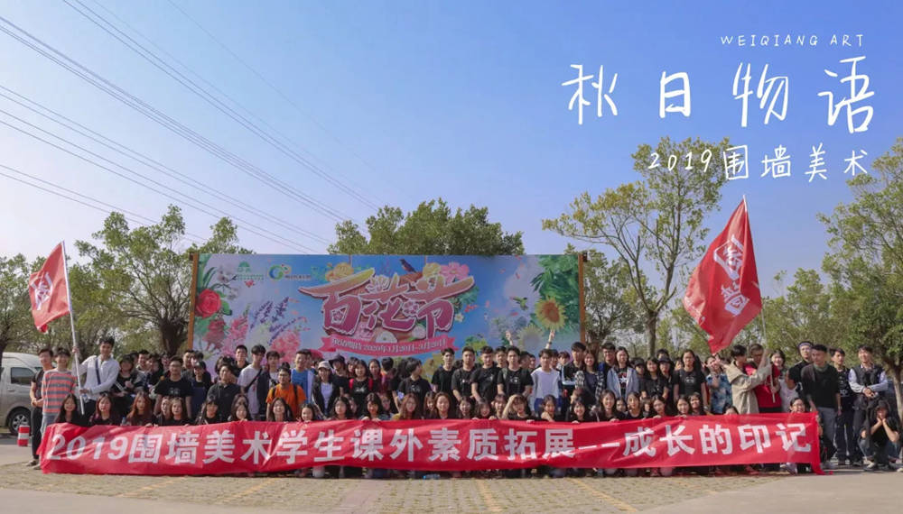 广州围墙画室,广州围墙美术培训,广州画室户外活动