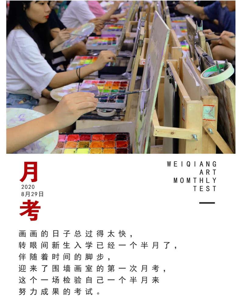 广州围墙画室2021届第一次月考,不知你们的战绩如何,01