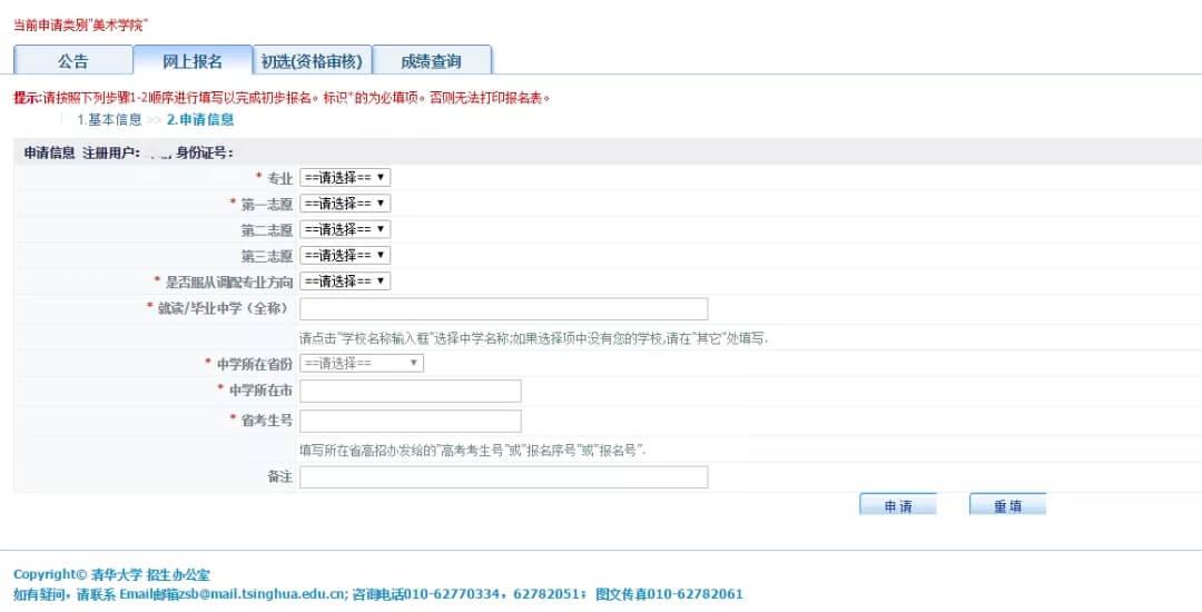 广州艺考画室带你了解清华美院网上报名流程07